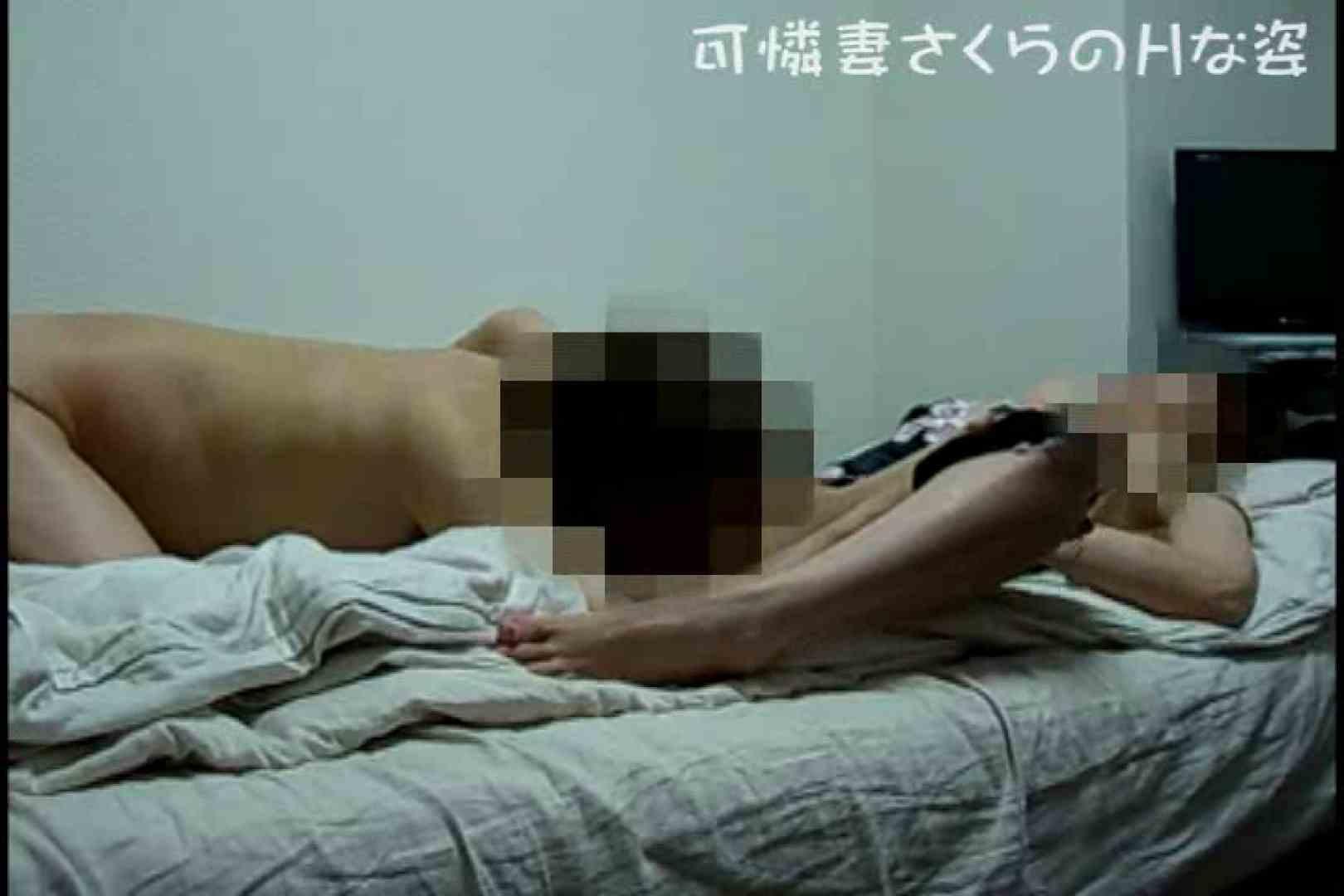 可憐妻さくらのHな姿vol.2 クンニ | セックス  52PIX